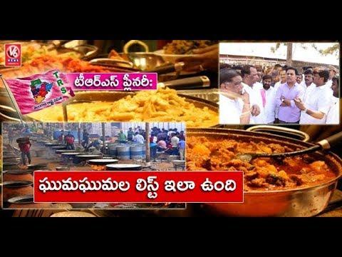 Food Menu In TRS Party Plenary | Telangana Special Recipes | Hyderabad | V6 News
