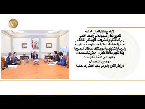 السيسى يجتمع بـ رئيس الوزراء ووزيرى الاتصالات والبحث العلمى
