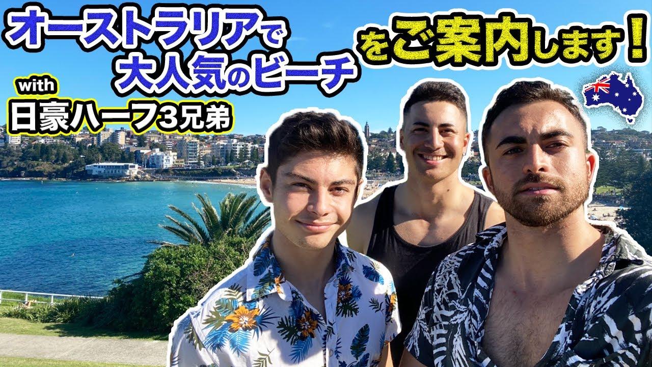 【絶景】シドニーのローカル人気スポット、クージービーチをハーフ三兄弟が紹介!
