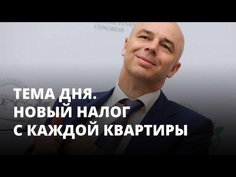В России введут новый налог с каждой квартиры. Тема дня