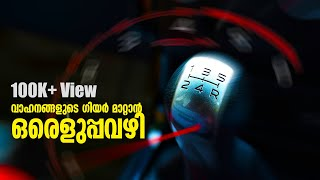 Driving tips Malayalam For beginners | driving class | Driving tutorial | how to drive a car