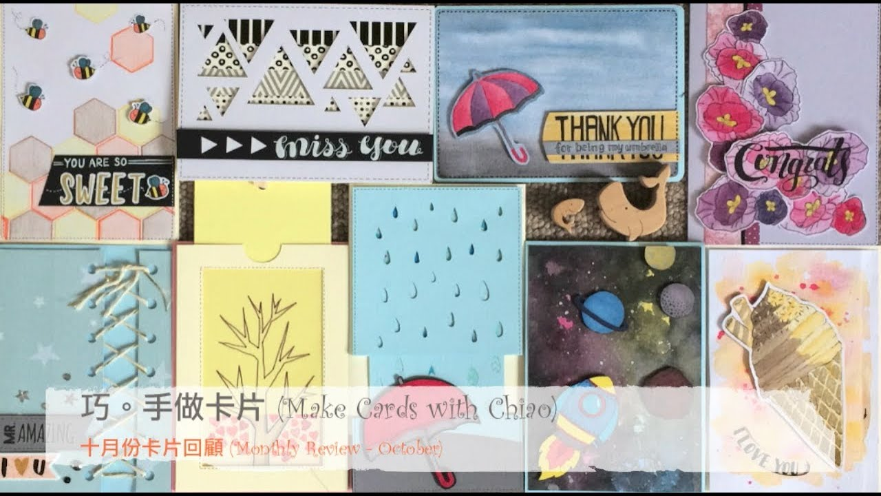 巧。手做卡片(Make Cards with Chiao)-十月卡片回顧(Monthly Review October)