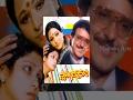 Swathi Chinukulu Full Movie Sarath Babu Suresh Ramya Krishnan Vanisri Jayasudha