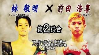 NJKF2016 5th 第2試合 前田浩喜 vs 林敬明 thumbnail