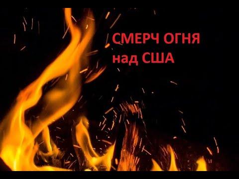 Ужас: Огненный смерч