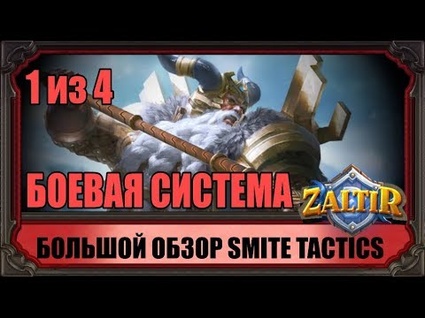 видео: БОЛЬШОЙ ОБЗОР smite tactics hand of the gods ЧАСТЬ 1 из 4: БОЕВАЯ СИСТЕМА