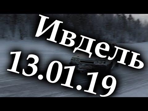 Ивдель 13.01.2019