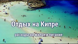 Кипр: расходы на жилье и питание(Узнать, как оформить визу на Кипр, во сколько обойдется перелет и аренда авто на острове, вы можете из нашего..., 2016-07-06T11:52:31.000Z)