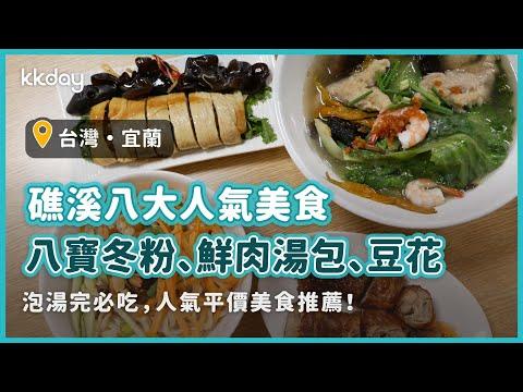 【台灣旅遊攻略】宜蘭礁溪人氣美食!八大必吃推薦,八寶冬粉、鮮肉湯包、白水豆花|KKday