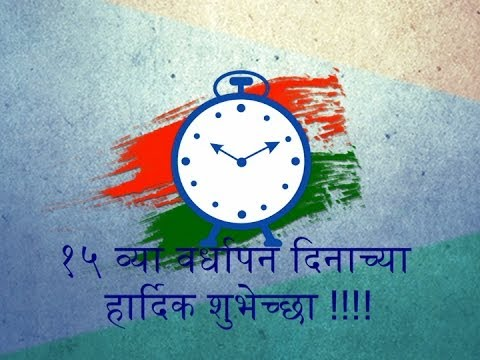 rashtrawadi congress party ringtone