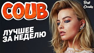 #COUB, Best Cube, Лучшие приколы Январь 2020 #37, Gifs With Sound, Girl Best Fail, Ржака 2019