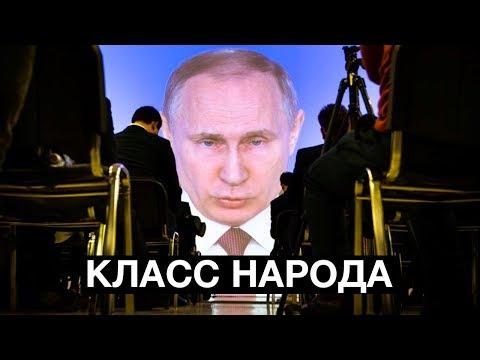 Послание Путина Федеральному собранию | Класс народа