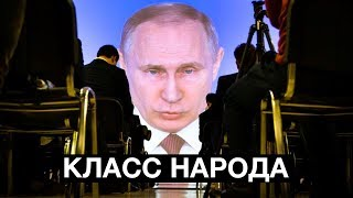 Послание Путина Федеральному собранию   Класс народа