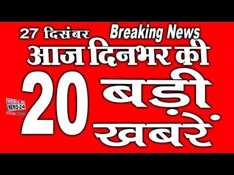 Dinbhar ki badi khabren | today breaking news | mukhya samachar | news 24 | 27 Dec | Mobile news 24.