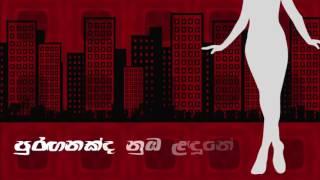 Ranidu - Madhuwithakin (ahankara nagare 2) Thumbnail
