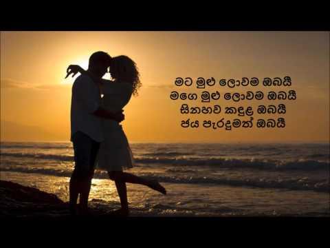 මට මුළු ලොවම ඔබයී (Mata Mulu Lowama Obai) Lyrics - Rookantha ~ Chandraleka