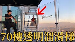 70樓透明溜滑梯嚇尿體驗 LA OUE SkySpace【阿瑄出去玩】