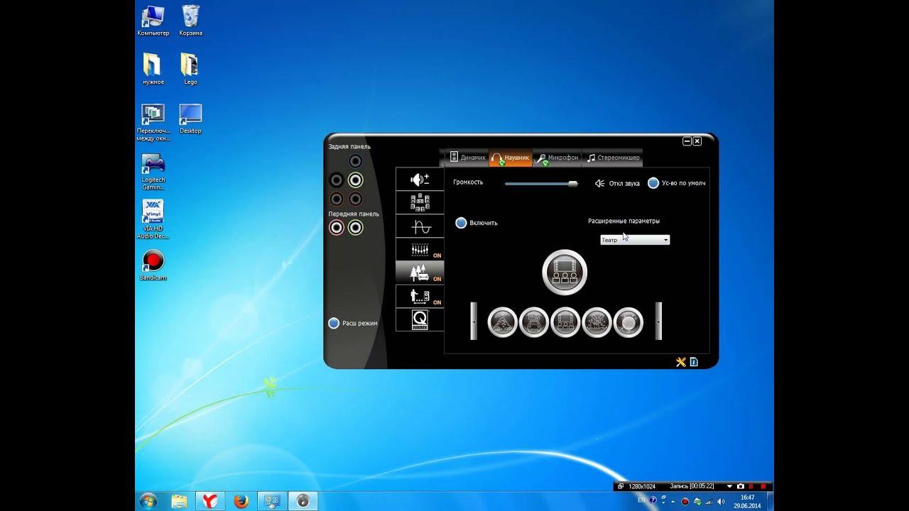 Скачать драйвер via hd audio windows 7