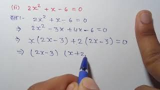 Class-10th NCERT गणित 4.2 (ii)