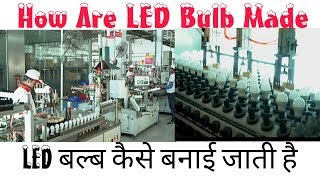 How to make LED BULB IN INDIAN FACTORY| HINDI| HOW IT'S MADE|