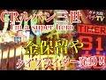 CRルパン三世Im a super hero 金保留やタイプライター発動!!【リクエスト第9弾】