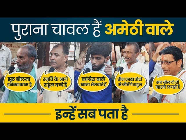 क्या Amethi में Rahul gandhi को टक्कर दे रहीं है Smriti Irani? जानिए Public की बेबाक राय