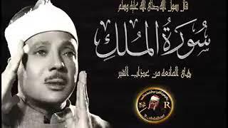 سورة الملك للشيخ عبد الباسط عبد الصمد