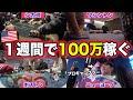 【アメリカ横断】プロギャンブラーは全財産30万円を1週間で100万円にできるの???