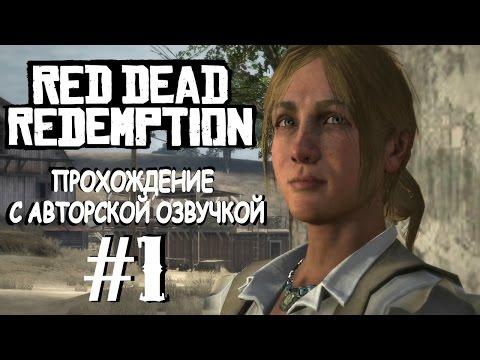 Red Dead Redemption. Прохождение с переводом на русский. #1.