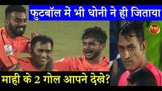 धोनी की बदौलत विराट की टीम ने रणबीर की टीम को हराया.. जबरदस्त रहा मैच