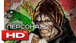 Убийца Крок (Отряд самоубийц) Русский Трейлер
