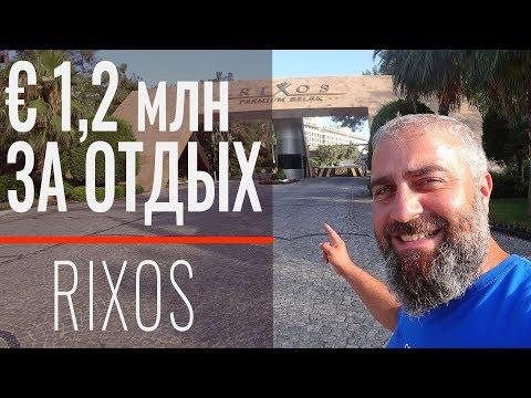 видео: Обзор отеля RIXOS PREMIUM Belek. Отдых в Турции за 1 200 000 ЕВРО