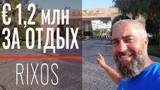 Обзор отеля RIXOS PREMIUM Belek. Отдых в Турции за 1 200 000 ЕВРО