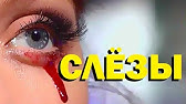 Почему слезы соленые? - YouTube