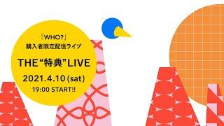 """いきものがかり「THE""""特典""""LIVE」Live Production Teaser【ブルーバード】"""