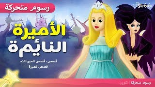 قصة الاميرة النائمة - قصص للأطفال قصة قبل النوم للأطفال رسوم متحركة - بالعربي The Sleeping Beauty