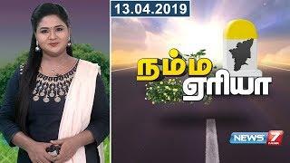 Namma Area Morning Express News 13-04-2019