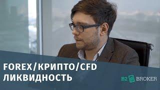 Forex, CFD ликвидность 📈 B2Broker – Провайдер ликвидности и технологий