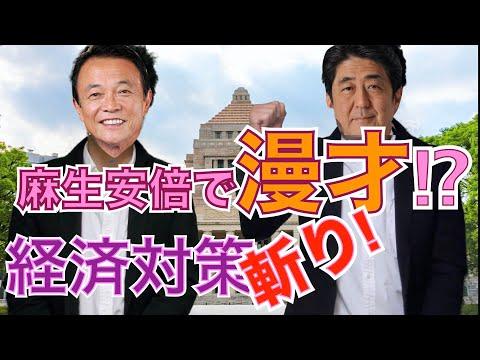 伊達 安倍 首相 モノマネ