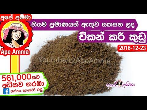Chicken curry powder by Ape Amma | අපේ අම්මාගේ චිකන් කරි කුඩු