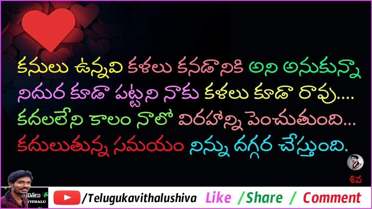 Heart Touching Sad Love Quotes In Telugu Telugu Love Quotes For