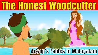 The Honest Woodcutter | Aesop's Fables In Malayalam | Animation story