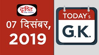 Today's GK - 07 December, 2019