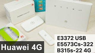4G WiFi роутер HUAWEI B315s-22. Інтернет в кожну хату! Огляд