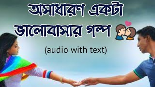 "A Bengali Heart Touching Love Story ""উপহার""💝 (audio with text) - charu diary"