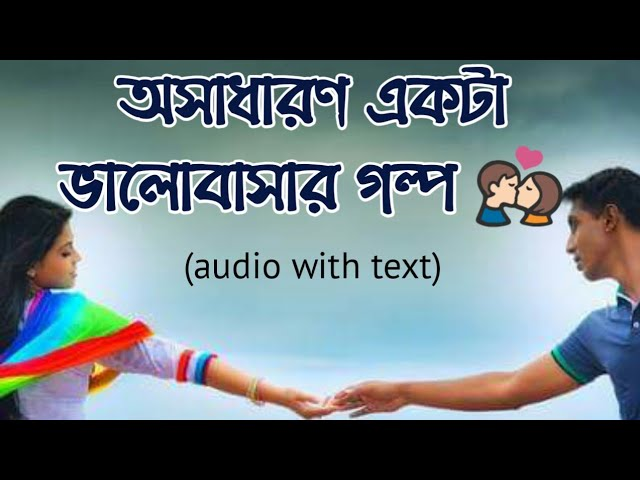A Bengali Heart Touching Love Story ????????? (audio with text) - charu diary