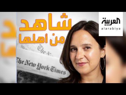 تفاعلكم | محررة الرأي بنيويورك تايمز تستقيل والأسباب التنمر وسيطرة اليسار  - نشر قبل 20 ساعة