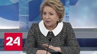 Матвиенко: на выборы президента РФ приедут наблюдатели из ОБСЕ и СНГ - Россия 24