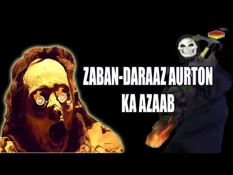 Zaban Daraaz Aurto Ka Azaab || Taqreer