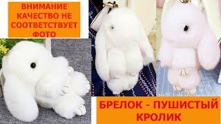 мягкая игрушка брелок - пушистый кролик